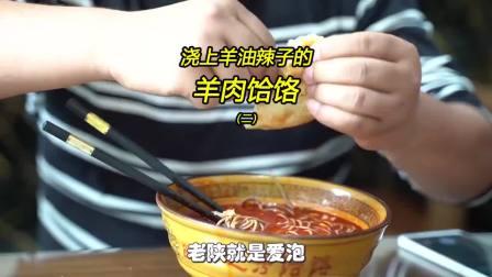 羊肉饸饹汤泡馍吃,每块馍吸满羊肉汤裹着羊油辣子,简直好吃到没朋友