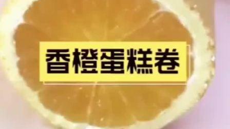 香橙蛋糕卷,简单美味!