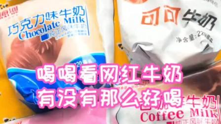 买了小视频上说的海河牛奶,真的好喝,最爱苦咖啡和巧克力的!