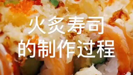 火炙寿司,做法已经看会,就差各种材料了