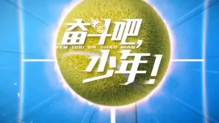 全国大赛,你的冠军来了!每周一至周三23:00锁定芒果TV为育青加油,会员抢先看!