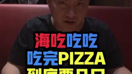 吃完一个pizza到底要多少口?