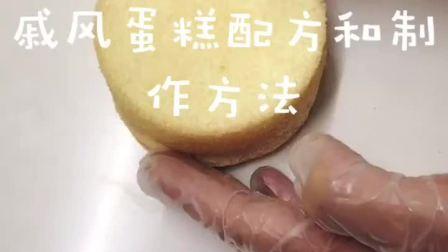 戚风蛋糕教程分享