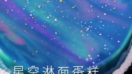 浪漫七夕礼物,星空淋面蛋糕(一)