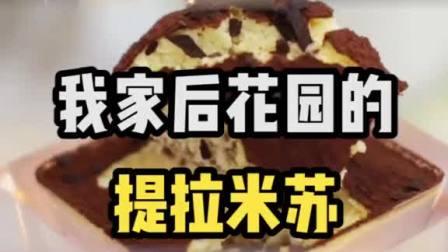 吃什么狗粮?!都来发总家吃甜甜的提拉米苏!吃货的七夕当然也是吃吃吃啦