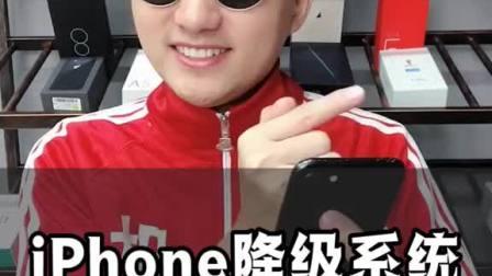 苹果iPhone手机降级系统,后悔升级的看过来哟~❤️