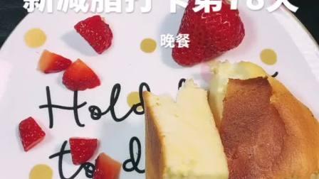 减脂期也能吃的酸奶蛋糕 无油低卡版本 做法简单 吃起来有芝士蛋糕的感觉