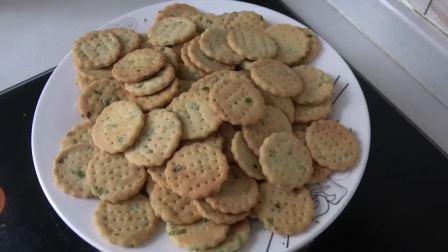 想吃饼干不用买了,阿源教你做香葱苏打饼干,咸香酥脆,孩子超喜欢