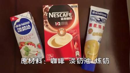 看 小姐姐学的咖啡冰淇淋 但是奶油买错了 买了稀奶油  光摇不能打发哈哈哈哈哈哈哈哈哈 🌝