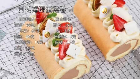 日式海绵蛋糕!学会的不仅仅是一个配方.