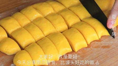南瓜焦糖小面包,家常做法,个个松软好吃