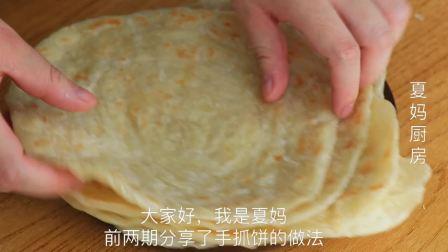 半烫面的家常油饼,媲美千层手抓饼,一次成功,配方做法点这