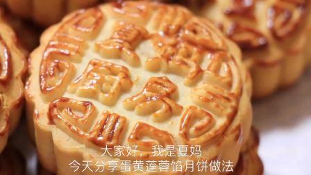 莲蓉蛋黄月饼,家常做法,不用烤箱也可以,味道一样好