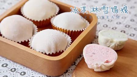 安安要吃雪媚娘,这么热的天,干脆就做个冰淇林雪媚娘吧,Q弹冰凉的麻糬皮,配搭浓郁绵密的冰淇淋,软糯又透心凉,赞极了