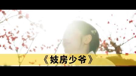 韩国电影《妓房少爷》上