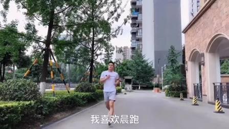 跑步要赶早 喝水要净化 提高生活品质先从健康做起