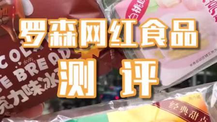 📣香蕉奶昔蛋糕重出江湖!骑上我心爱的小摩托去囤货啦!!!