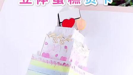 自制立体蛋糕贺卡❤️教师节和生日都能送的礼物,个性蛋糕饱含心意。