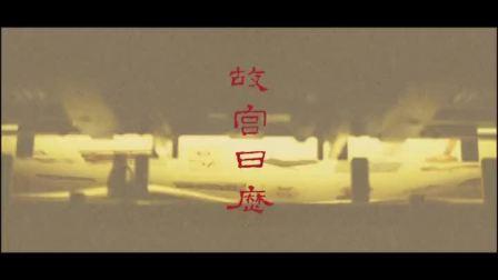 """快带这本承载600年紫禁历史的故宫""""小红砖""""回家"""