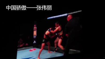 ufc 中国UFC首位冠军诞生 张伟丽42秒击倒巴西女拳王霸气夺冠 好样哒
