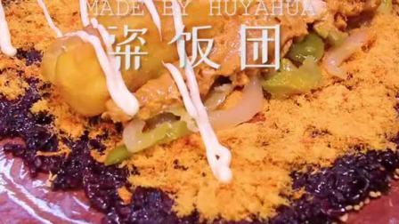 """上海传统早点""""四大金刚""""之一的粢饭团,也太好吃了吧,粘粘糯糯馅料超多,做法hin简单,人间值得!"""