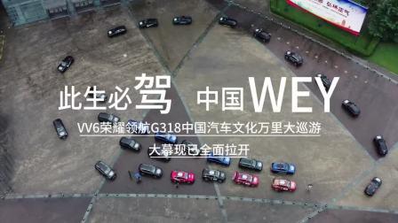此生必驾中国WEY VV6荣耀领航中国汽车文化万里大巡游激擎启动!