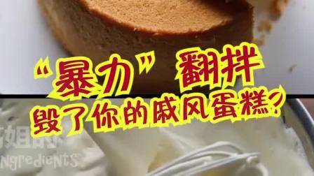 """""""暴力""""翻拌手法会毁了你的戚风蛋糕吗?答案是否定的。"""