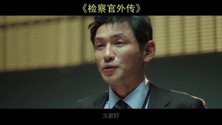 韩国版'肖申克的救赎'《检察官外传》