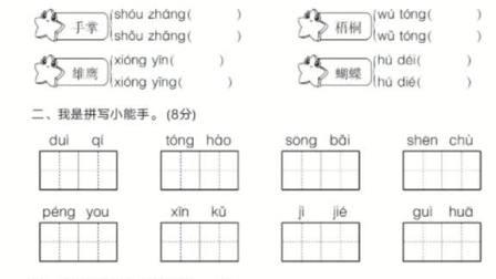 二年级语文上册第二单元测试卷含答案。