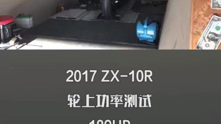 2017 Zx10r轮上功率测试