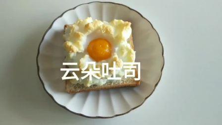 吐司创意新吃法 酥脆与绵软结合的云朵蛋吐司
