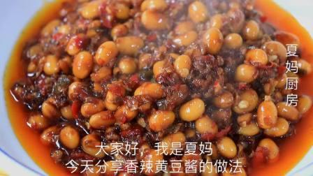 学会黄豆辣椒酱快速做法,比买的还香,不发霉不用晒,出锅就能吃