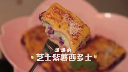 超好吃的这个!!✨烤过的吐司夹着芝士啊~紫薯啊~想想都让人受不了😎