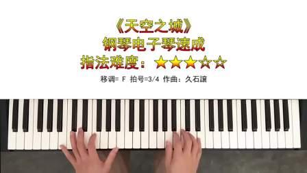 《天空之城》 钢琴教学、电子琴教学、五线谱、双手简谱