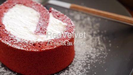 蛋糕卷里的颜值担当,红丝绒蛋糕卷了解一下
