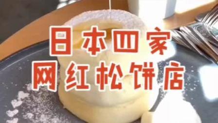 日本四家舒芙蕾松饼,有想吃的吗?
