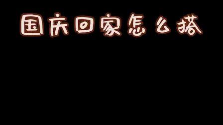 蹦迪约吗?庆祝🎉祖国七十周年,开心下!