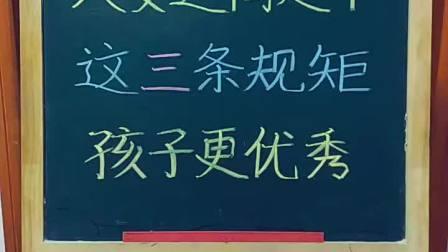 夫妻是教育孩子的合伙人,目的一致。都希望孩子德才兼备,要做到教育的一致性,实现1+1>2的教育成果。