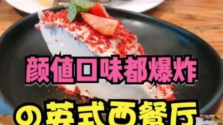 【吃遍天津】榴莲披萨,巨轮芝士意面,草莓提拉米苏。。好吃到哭
