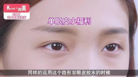 粘起来的双眼皮就尽量不要在粘合处上眼影,主要用眼线和睫毛。