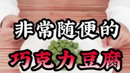 第一见这么随便的豆腐!