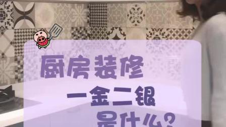 """装修小白看过来,逯薇老师的""""一金二银""""来啦~让厨房操作幸福感瞬间up!up!up!👻"""