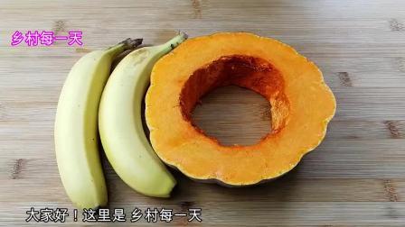 南瓜新吃法,加两个香蕉,不用炒不油炸,里面还拉丝,孩子最喜欢