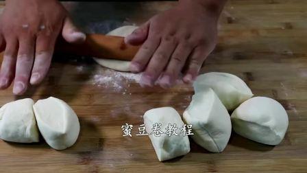 蜜豆卷教程,懒人的做法