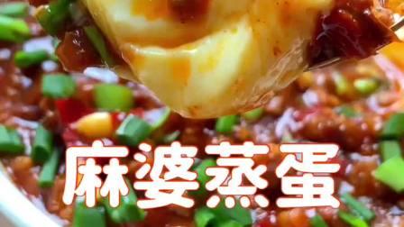 今天做个麻婆豆腐的升级版:麻婆蒸蛋。咸香嫩滑下饭简直无敌了。
