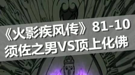 掌边怀旧《火影忍者疾风传》回顾第81期-(10-须佐之男VS顶上化佛)