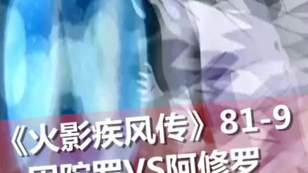 掌边怀旧《火影忍者疾风传》经典回顾第81期-(9-因陀罗VS阿修罗)