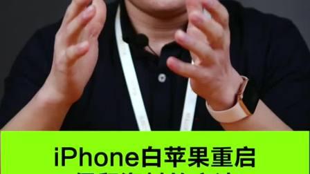 iPhone白苹果重启保资料恢复系统的方法