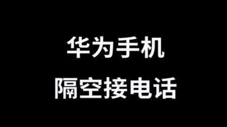 华为手机隔空接电话功能~