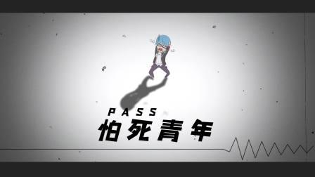 [漫腾]PASS青年 终稿 FHD 0531A(1)